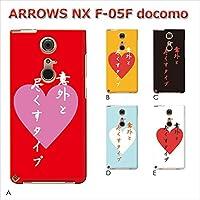 ARROWS NX F-05F (日本語03) E [C003403_05] 婚活 アピール 恋愛 性格 コンパ アローズ スマホ ケース docomo
