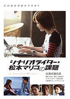 シナリオライター・松本マリコの課題