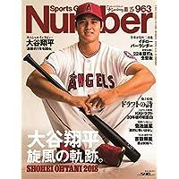 Number(ナンバー)963号 大谷翔平 旋風の軌跡。 (Sports Graphic Number(スポーツ・グラフィック ナンバー))