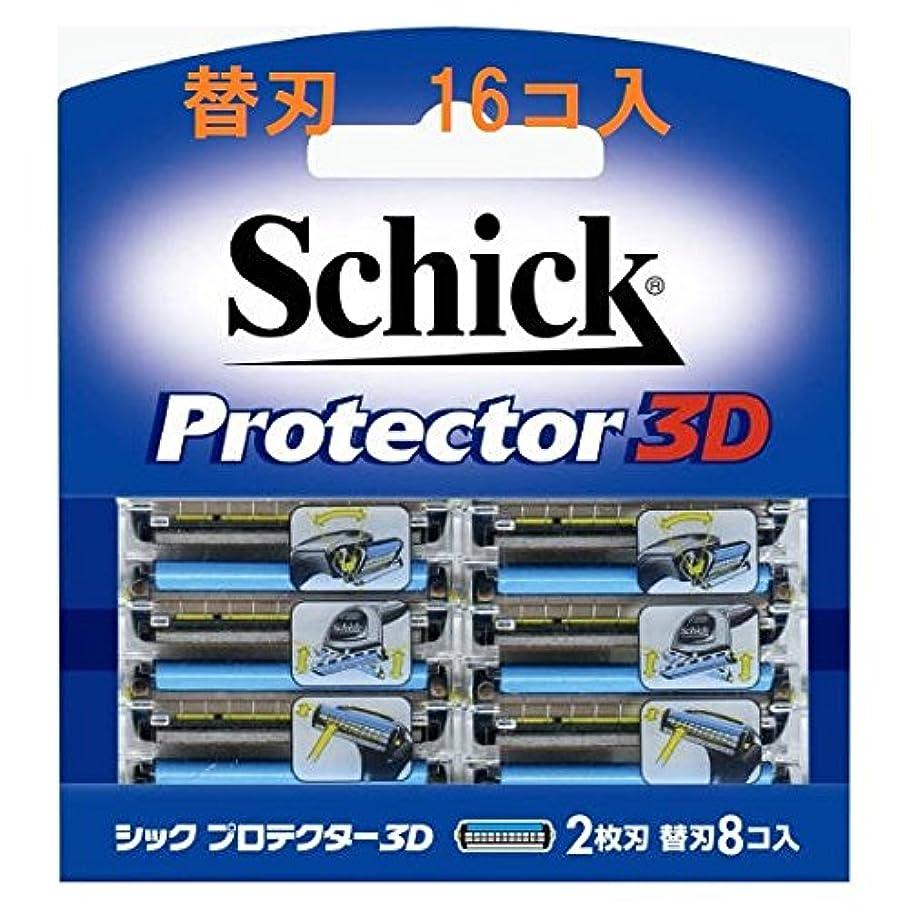 溶融どこでも虐殺シック プロテクター スリーディー(替刃16コ入) Protector 3D