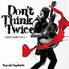 長渕剛「Don't Think Twice 〜桜並木の面影にゆれて〜」のジャケット画像