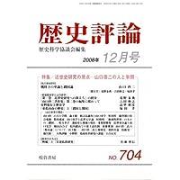 歴史評論 2008年 12月号 [雑誌]