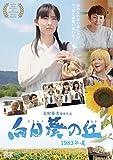 向日葵の丘 1983年・夏[DVD]
