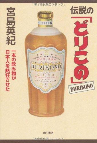 伝説の「どりこの」  一本の飲み物が日本人を熱狂させたの詳細を見る