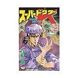 スーパードクターK 21 (少年マガジンコミックス)