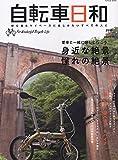 自転車日和 Vol.48 (タツミムック)