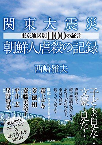 関東大震災朝鮮人虐殺の記録: 東京地区別1100の証言