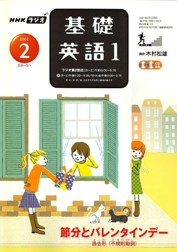 NHK ラジオ基礎英語 1 2007年 02月号 [雑誌]
