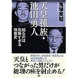 天皇種族・池田勇人 知るのは危険すぎる昭和史