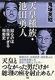 天皇種族・池田勇人 知るのは危険すぎる昭和史 画像