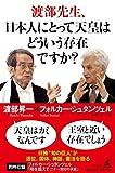 「渡部先生、日本人にとって天皇はどういう存在ですか?」販売ページヘ