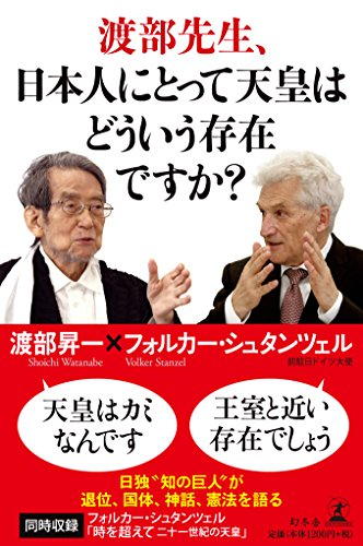 [画像:渡部先生、日本人にとって天皇はどういう存在ですか?]