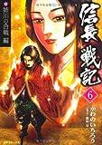信長戦記 6(姉川の合戦戦) (SPコミックス)
