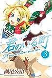 君のいる町(3) (週刊少年マガジンコミックス)