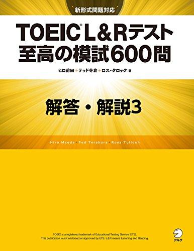 [新形式問題対応/音声DL付] TOEIC(R) L&Rテスト 至高の模試600問 模試3 解答・解説編 至高の模試No.3
