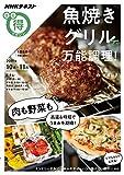 NHKまる得マガジン 魚焼きグリルで万能調理!