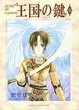 王国の鍵(6) (あすかコミックスDX)