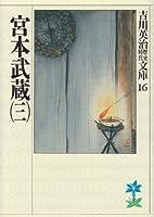 宮本武蔵(三) (吉川英治歴史時代文庫)