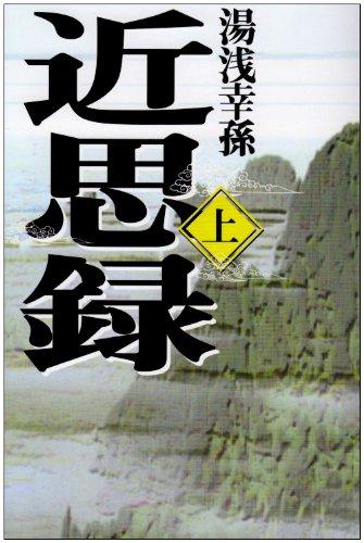 近思録〈上〉 (タチバナ教養文庫)の詳細を見る