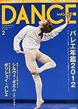 DANCE MAGAZINE (ダンスマガジン) 2012年 02月号