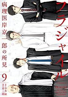 [恵三郎] フラジャイル 病理医岸京一郎の所見 第01-09巻