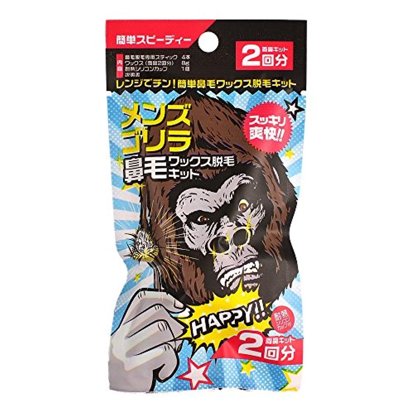 騒米ドル散文メンズゴリラ 鼻毛ワックス脱毛キット (2回分)