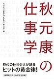 秋元康の仕事学 ( )