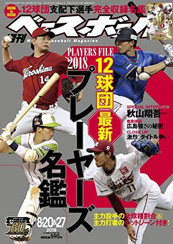 週刊ベースボール 2018年 8/20・27 合併号 [雑誌]