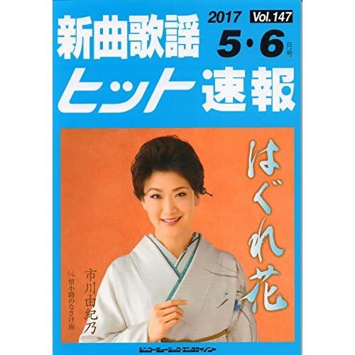 新曲歌謡ヒット速報 Vol.147 2017年<5月・6月号>