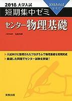 大学入試短期集中ゼミセンター物理基礎 2018―10日あればいい!