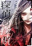 探偵の探偵(1) (ヤングマガジンコミックス)