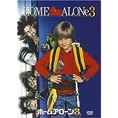 ホーム・アローン 3 [DVD]