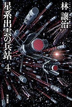 [林 譲治]の星系出雲の兵站 4 (ハヤカワ文庫JA)