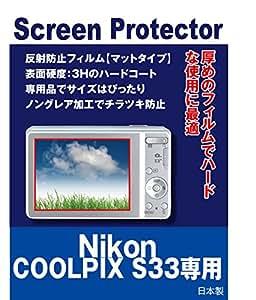 液晶保護フィルム Nikon COOLPIX S33専用 (反射防止フィルム・マット)