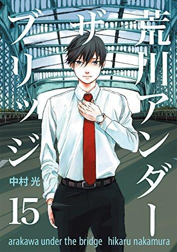 荒川アンダー ザ ブリッジ(15)(完) (ヤングガンガンコミックス)