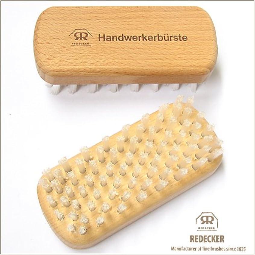 持続する減らす細分化する[REDECKER/レデッカー]クラフトマン手洗いブラシ(Extra Hard)