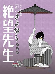 俗・さよなら絶望先生 第三集【通常版】 [DVD]