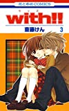 with!! 3 (花とゆめコミックス)