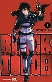 BLACK TORCH / タカキ ツヨシ のシリーズ情報を見る