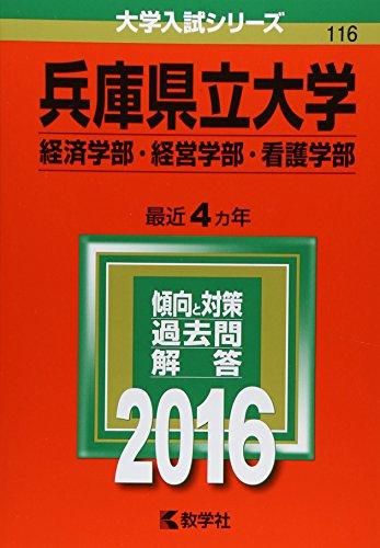 兵庫県立大学(経済学部・経営学部・看護学部) (2016年版大学入試シリーズ)