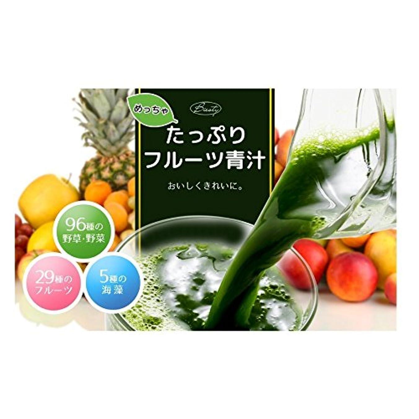 アソシエイト良さ揮発性めっちゃたっぷりフルーツ青汁30包