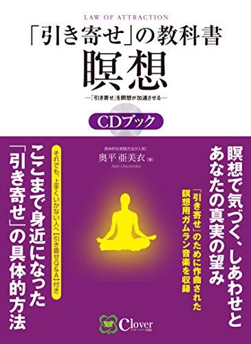 「引き寄せ」の教科書 瞑想CDブック――『幸福感』の感受性を高める、超高周波ガムラン音楽と、はじめての瞑想―― (スピリチュアルの教科書シリーズ)の詳細を見る