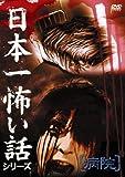 日本一怖い話シリーズ「病院」 [DVD]