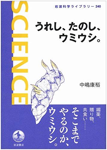 うれし、たのし、ウミウシ。 (岩波科学ライブラリー)の詳細を見る