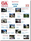 GA HOUSES―世界の住宅 (101) 海外特集 Special Issue 2008