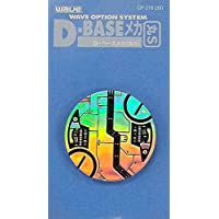 D・ベースメカ (丸S) レインボー  オプションシステム OP-218