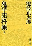 鬼平犯科帳 (1) (文春文庫)