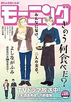 [雑誌] 週刊モーニング 2019年23号