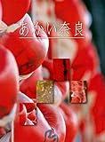 あかい奈良2001 (あかい奈良総集編, 3)