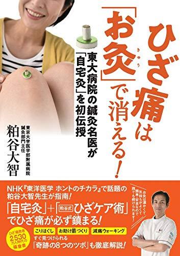 ひざ痛は「お灸」で消える! 東大病院の鍼灸名医が「自宅灸」を初伝授